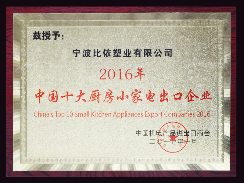 China's top ten small kitchen appliance export enterprises